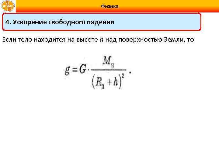Физика 4. Ускорение свободного падения Если тело находится на высоте h над поверхностью Земли,