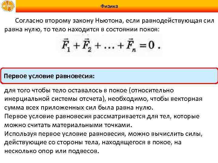 Физика Согласно второму закону Ньютона, если равнодействующая сил равна нулю, то тело находится в