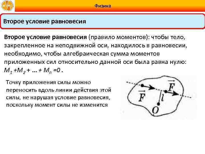 Физика Второе условие равновесия (правило моментов): чтобы тело, закрепленное на неподвижной оси, находилось в