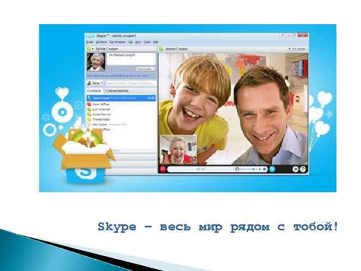 Skype – весь мир рядом с тобой!