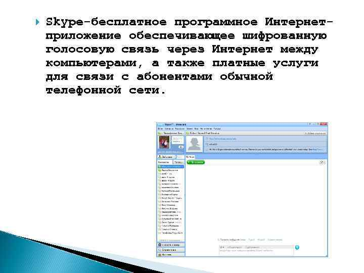 Skype-бесплатное программное Интернетприложение обеспечивающее шифрованную голосовую связь через Интернет между компьютерами, а также