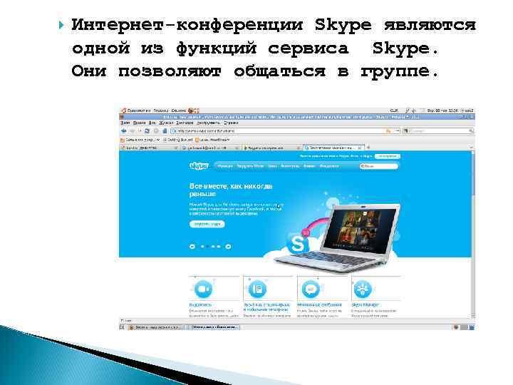 Интернет-конференции Skype являются одной из функций сервиса Skype. Они позволяют общаться в группе.