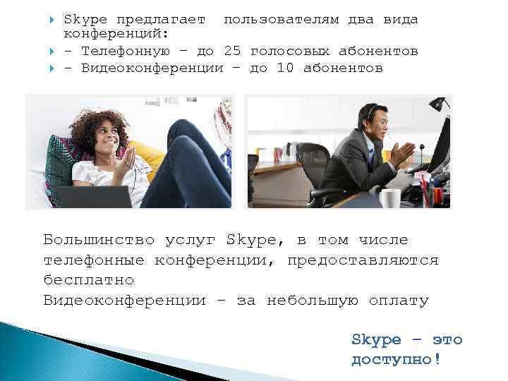 Skype предлагает пользователям два вида конференций: - Телефонную – до 25 голосовых абонентов