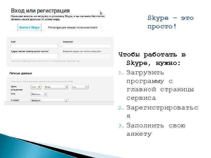 Skype – это просто! Чтобы работать в Skype, нужно: 1. Загрузить программу с главной