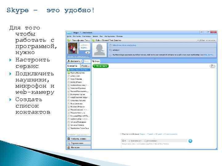 Skype – это удобно! Для того чтобы работать с программой, нужно Настроить сервис Подключить