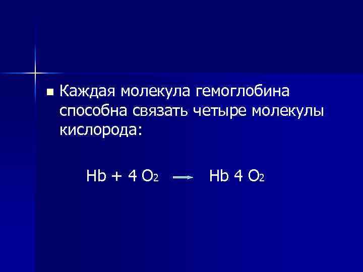 n Каждая молекула гемоглобина способна связать четыре молекулы кислорода: Hb + 4 O 2