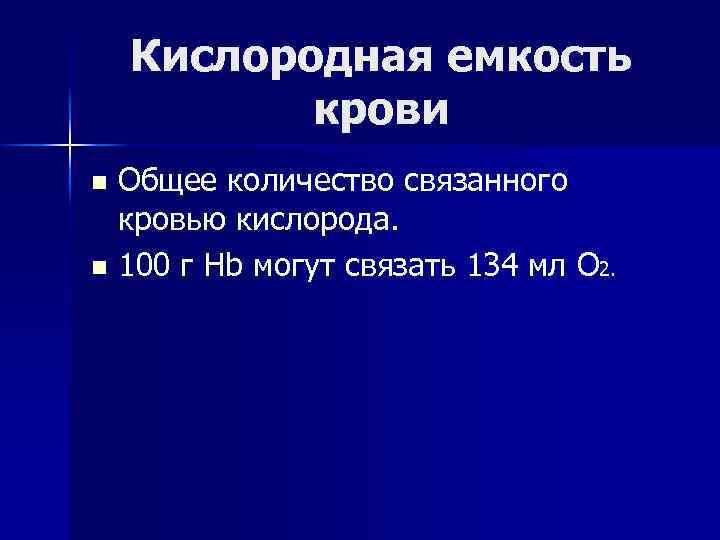 Кислородная емкость крови Общее количество связанного кровью кислорода. n 100 г Hb могут связать