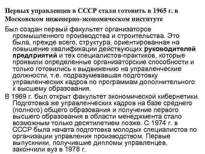 Первых управленцев в СССР стали готовить в 1965 г. в Московском инженерно-экономическом институте Был
