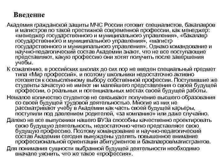 Введение Академия гражданской защиты МЧС России готовит специалистов, бакалавров и магистров по такой престижной