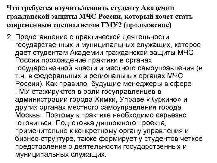 Что требуется изучить/освоить студенту Академии гражданской защиты МЧС России, который хочет стать современным специалистом