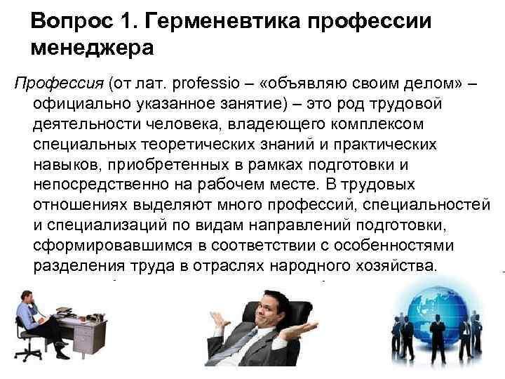 Вопрос 1. Герменевтика профессии менеджера Профессия (от лат. professio – «объявляю своим делом» –