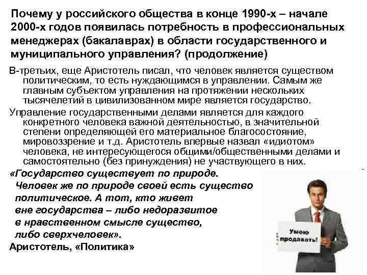 Почему у российского общества в конце 1990 -х – начале 2000 -х годов появилась