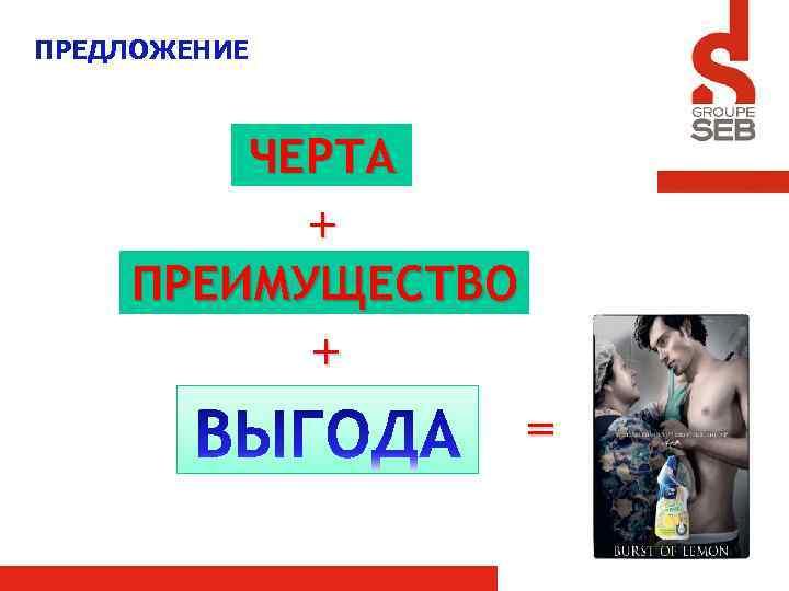 ПРЕДЛОЖЕНИЕ ЧЕРТА + ПРЕИМУЩЕСТВО + =