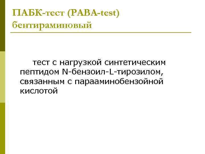 ПАБК-тест (РАВА-test) бентираминовый тест с нагрузкой синтетическим пептидом N-бензоил-L-тирозилом, связанным с парааминобензойной кислотой
