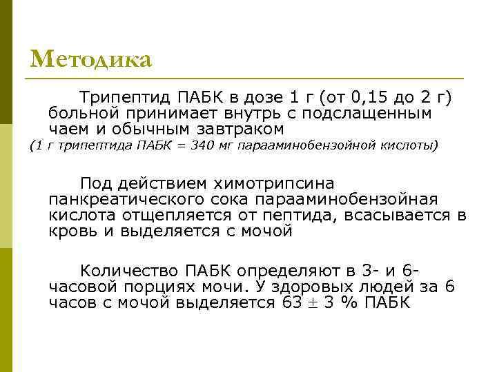 Методика Трипептид ПАБК в дозе 1 г (от 0, 15 до 2 г) больной