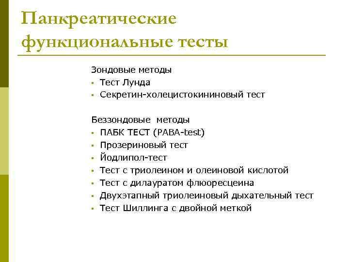 Панкреатические функциональные тесты Зондовые методы § Тест Лунда § Секретин-холецистокининовый тест Беззондовые методы §