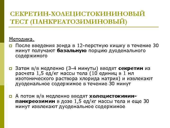 СЕКРЕТИН-ХОЛЕЦИСТОКИНИНОВЫЙ ТЕСТ (ПАНКРЕАТОЗИМИНОВЫЙ) Методика. p После введения зонда в 12 -перстную кишку в течение