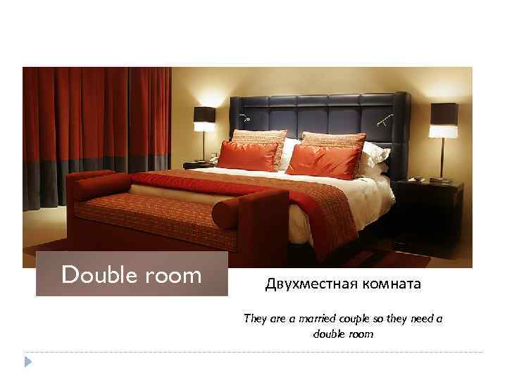 Double room Двухместная комната They are a married couple so they need a double