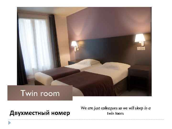 Twin room Двухместный номер We are just colleagues so we will sleep in a