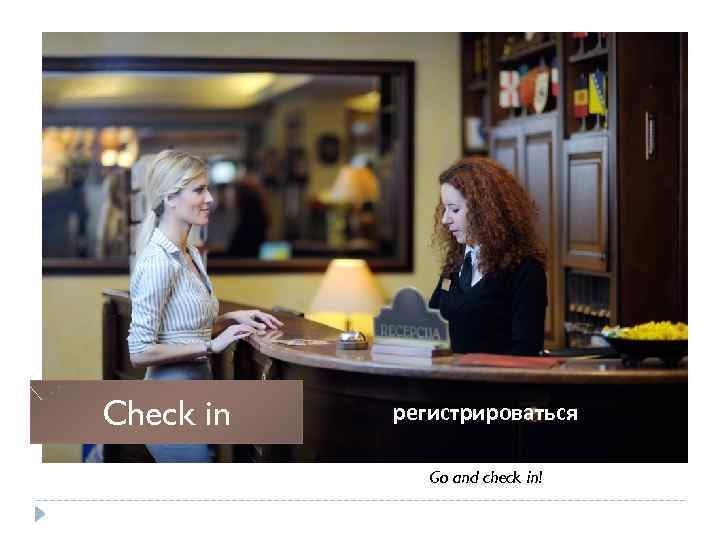 Check in регистрироваться Go and check in!