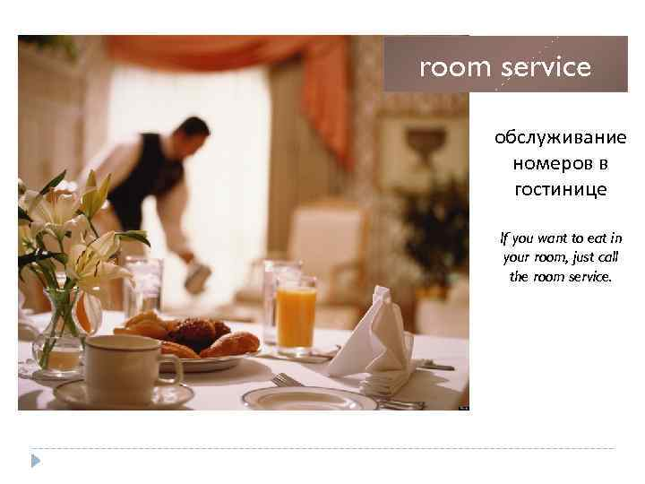 room service обслуживание номеров в гостинице If you want to eat in your room,