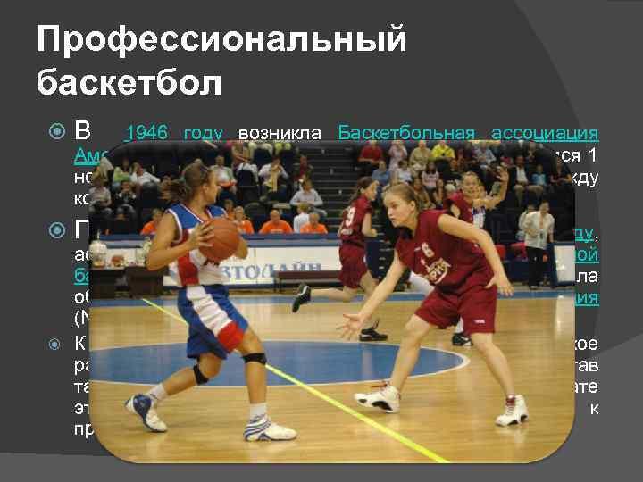 Профессиональный баскетбол В По прошествии трех игровых сезонов, в 1949 году, 1946 году возникла