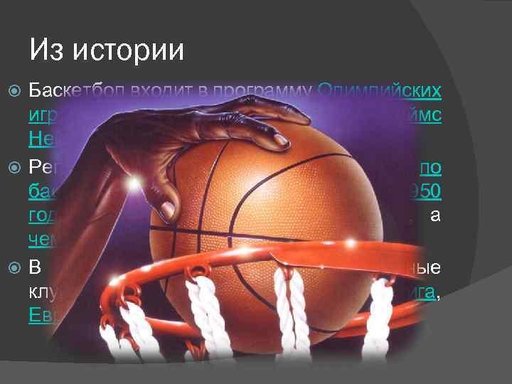 Из истории Баскетбол входит в программу Олимпийских игр с 1936 года (изобретатель игры Джеймс