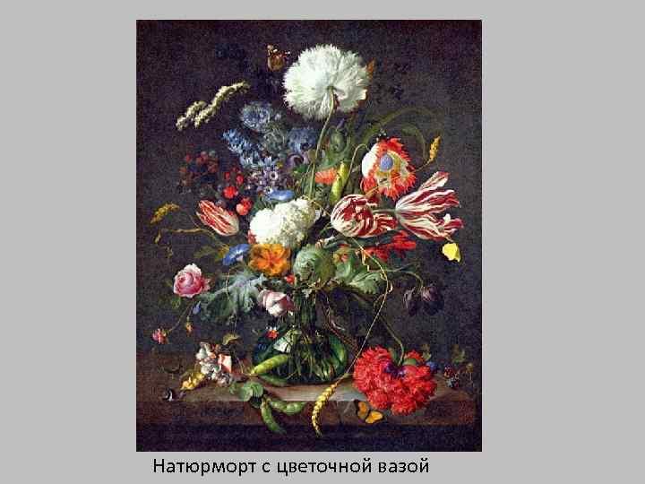 Натюрморт с цветочной вазой