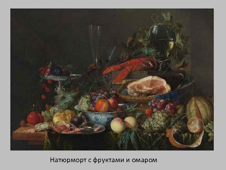 Натюрморт с фруктами и омаром