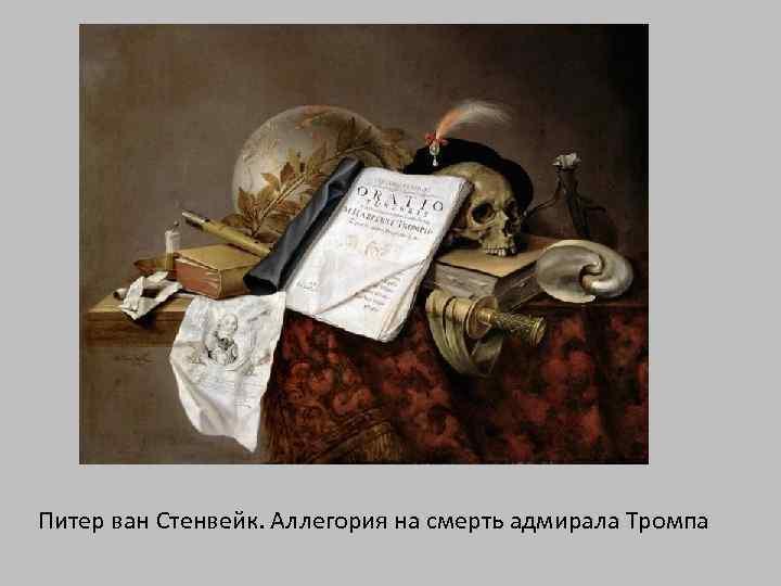 Питер ван Стенвейк. Аллегория на смерть адмирала Тромпа