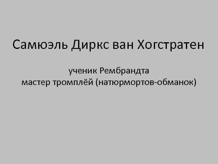 Самюэль Диркс ван Хогстратен ученик Рембрандта мастер тромплёй (натюрмортов-обманок)