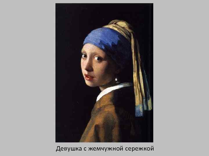 Девушка с жемчужной сережкой