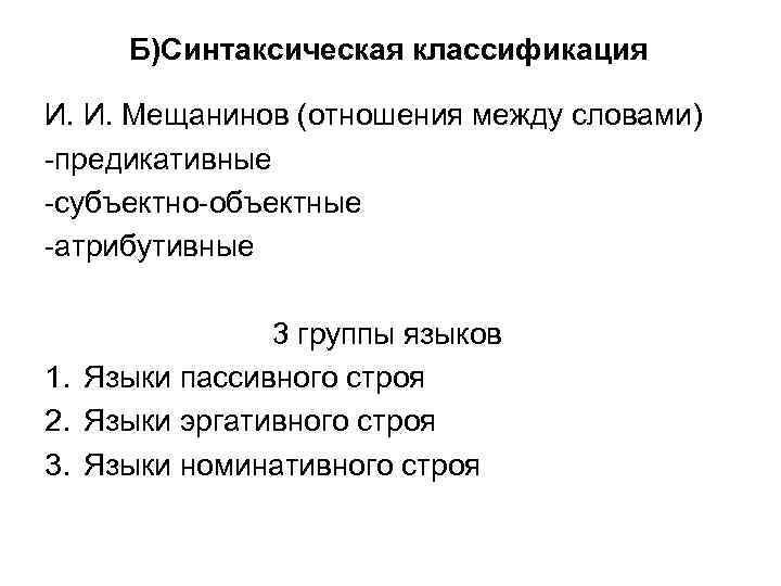 Б)Синтаксическая классификация И. И. Мещанинов (отношения между словами) -предикативные -субъектно-объектные -атрибутивные 3 группы языков