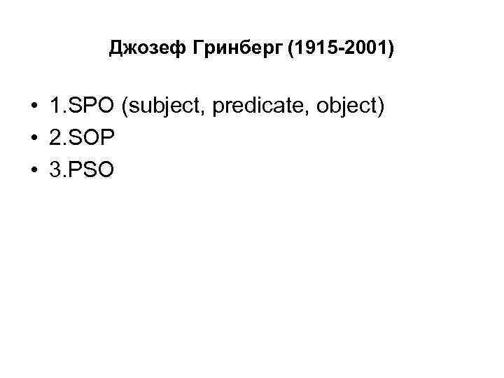 Джозеф Гринберг (1915 -2001) • 1. SPO (subject, predicate, object) • 2. SOP •