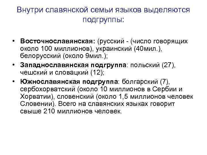 Внутри славянской семьи языков выделяются подгруппы: • Восточнославянская: (русский - (число говорящих около 100