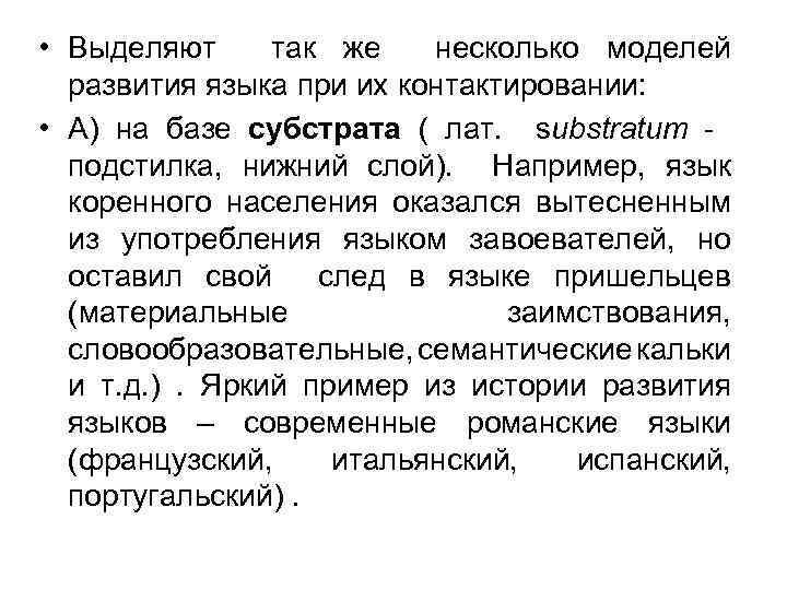 • Выделяют так же несколько моделей развития языка при их контактировании: • А)