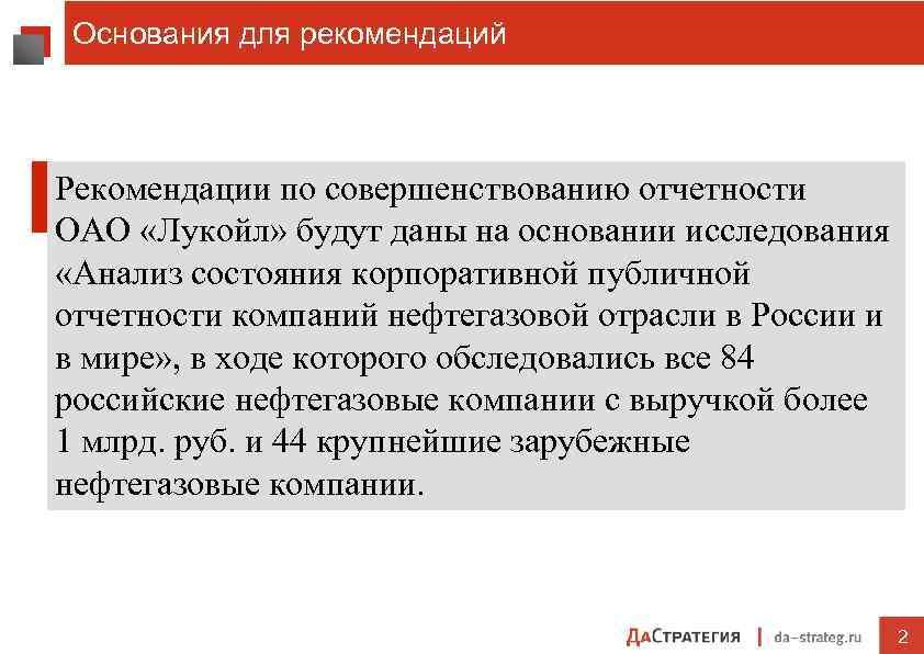 Основания для рекомендаций Рекомендации по совершенствованию отчетности ОАО «Лукойл» будут даны на основании исследования
