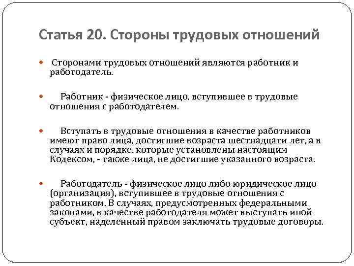 трудовой кодекс рф статья 209 по 2031