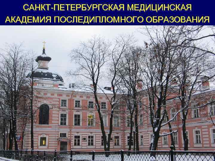 Медицинская академия последипломного образования в городе санкт-петербург водительская медицинская справка в рк