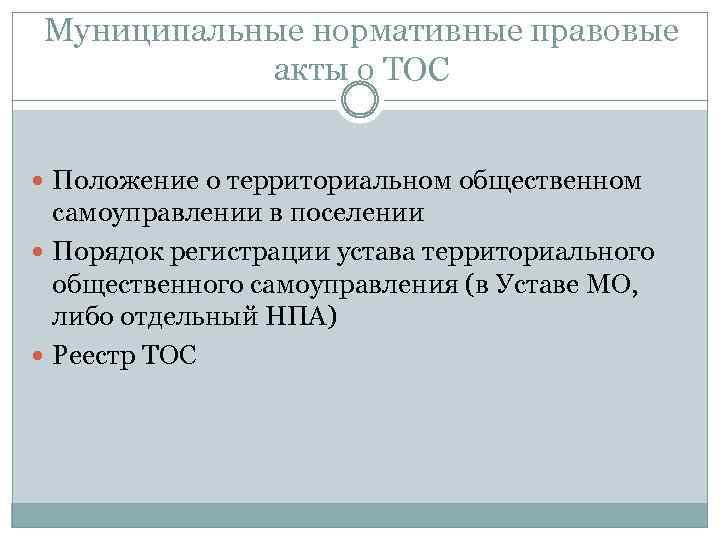 Муниципальные нормативные правовые акты о ТОС Положение о территориальном общественном самоуправлении в поселении Порядок