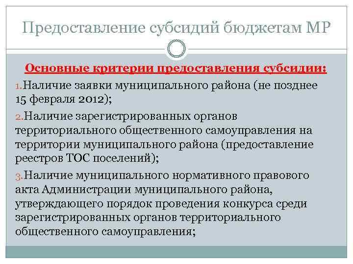 Предоставление субсидий бюджетам МР Основные критерии предоставления субсидии: 1. Наличие заявки муниципального района (не