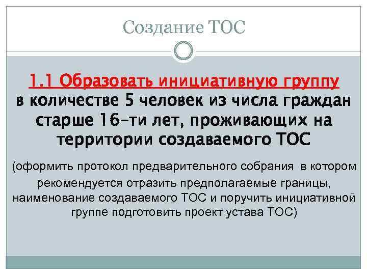 Создание ТОС 1. 1 Образовать инициативную группу в количестве 5 человек из числа граждан