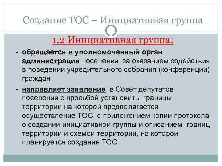 Создание ТОС – Инициативная группа 1. 2 Инициативная группа: - обращается в уполномоченный орган
