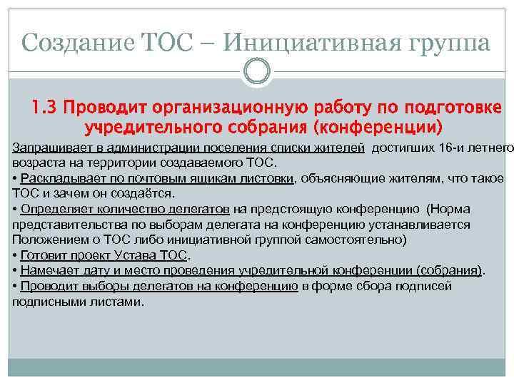 Создание ТОС – Инициативная группа 1. 3 Проводит организационную работу по подготовке учредительного собрания