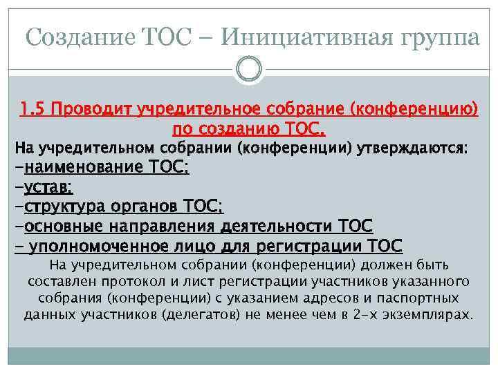 Создание ТОС – Инициативная группа 1. 5 Проводит учредительное собрание (конференцию) по созданию ТОС.