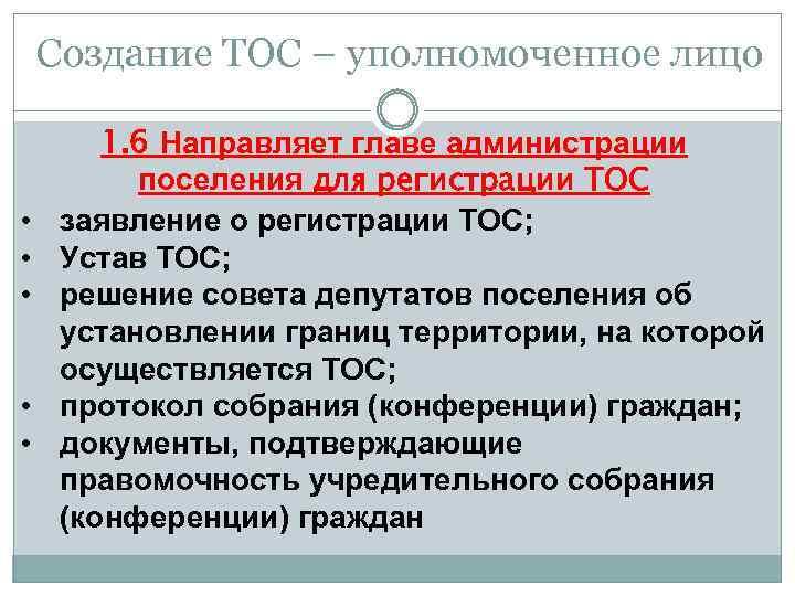 Создание ТОС – уполномоченное лицо • • • 1. 6 Направляет главе администрации поселения