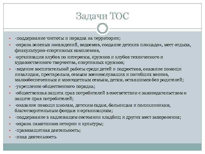 Задачи ТОС -поддержание чистоты и порядка на территории; -охрана зеленых насаждений, водоемов, создание детских