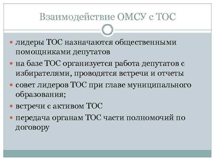 Взаимодействие ОМСУ с ТОС лидеры ТОС назначаются общественными помощниками депутатов на базе ТОС организуется