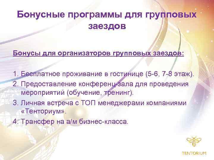 Бонусные программы для групповых заездов Бонусы для организаторов групповых заездов: 1. Бесплатное проживание в