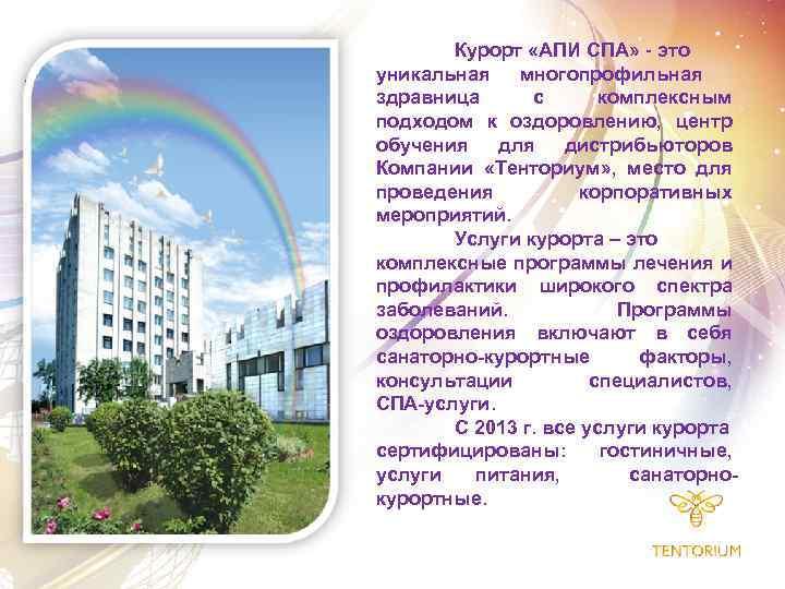Курорт «АПИ СПА» - это уникальная многопрофильная здравница с комплексным подходом к оздоровлению, центр